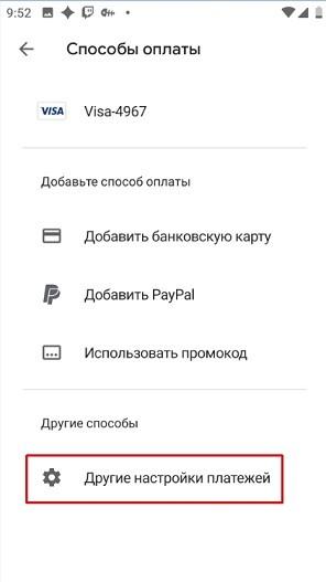 Другие настройки платежей в Google Play Market
