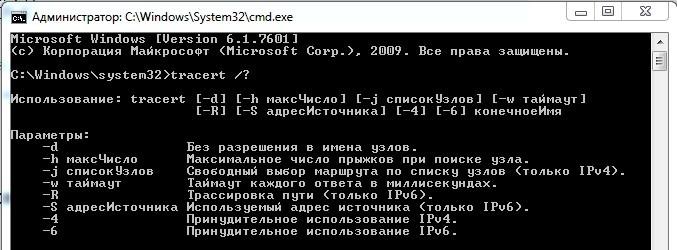 tracert /? вывод параметров трассировки в Windows