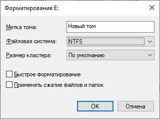 Выбор название тома и файловой системы