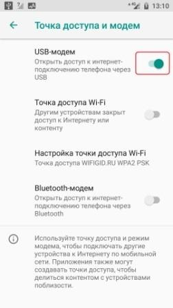 Режим USB-модема в Android