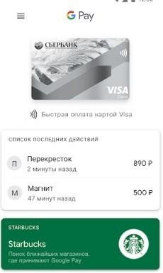 Все пластиковые карты в приложении Google Pay