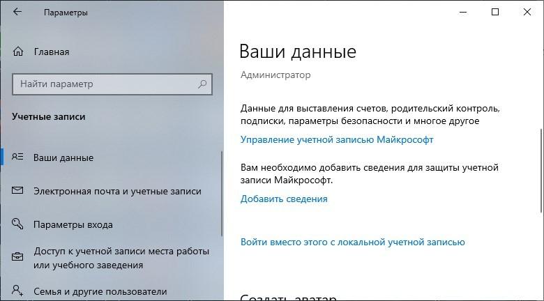 Параметры - Ваши данные в Windows