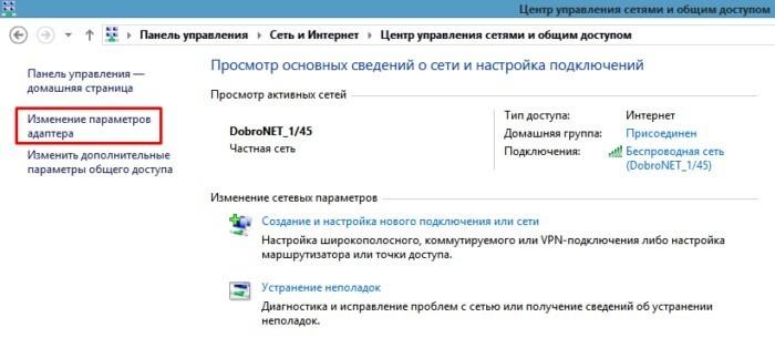 Изменения параметров адаптера в Windows