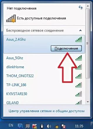 Подключение к Wi-Fi на Windows