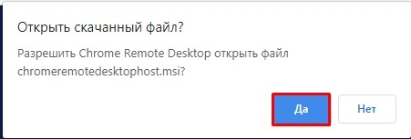 Открыть скаченный файл chromeremotedesktophost.msi? - Да