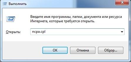 Выполнить: ncpa.cpl