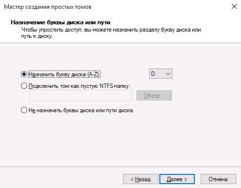 Назначение имени нового диска после разбиения на Windows
