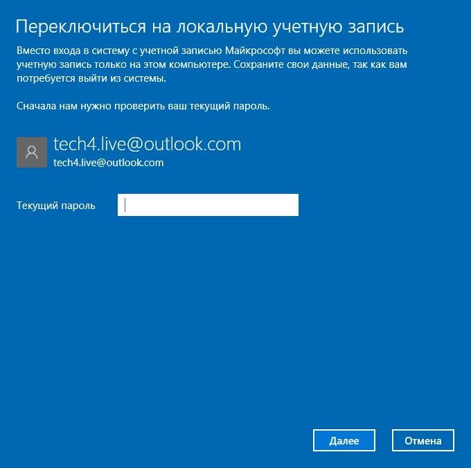 Переключиться на локальную учетную запись - ввод пароля