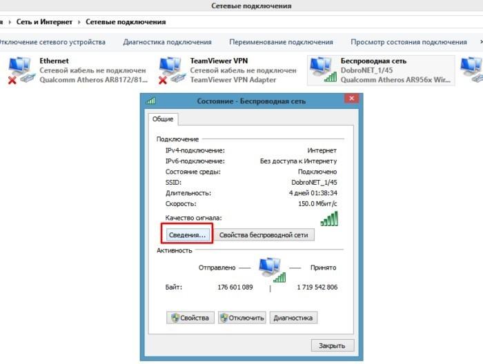 Состояние сетевого адаптера - кнопка сведения