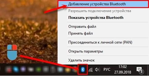 Bluetooth - Добавление устройства Bluetooth