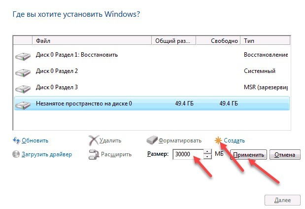 Разбиение дисков при установки Windows