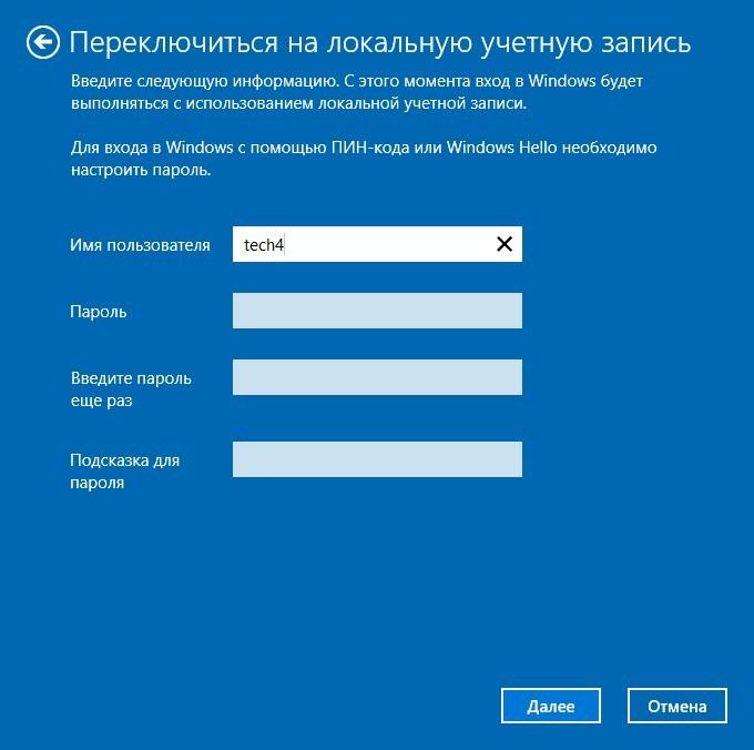 Изменения пароля учетной записи в Windows
