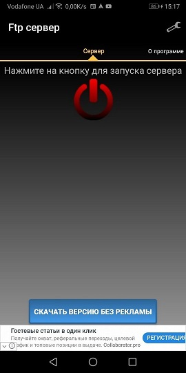 Включить FTP-сервер на смартфоне