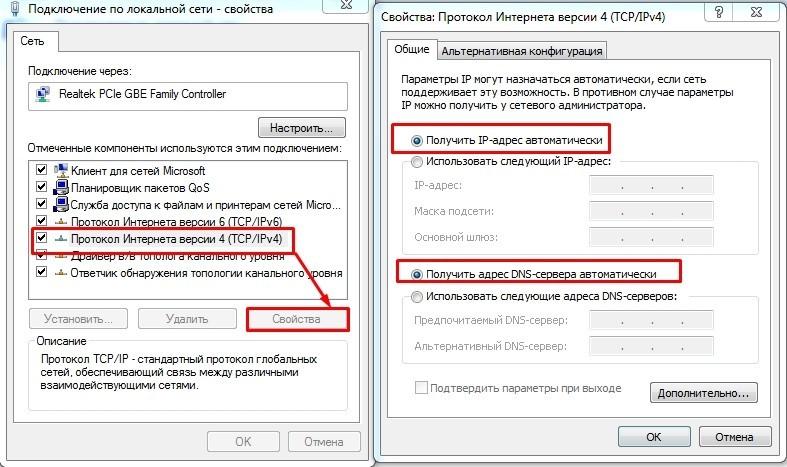 Настройка динамического DHCP подключения