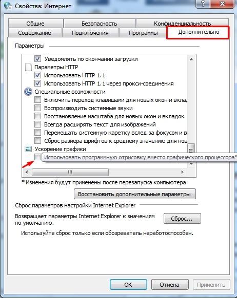 Использовать программную отрисовку вместо графического процессора