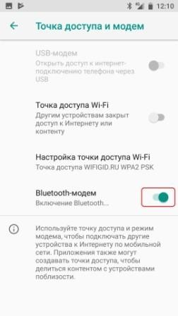 Раздача интернета по Bluetooth на Android
