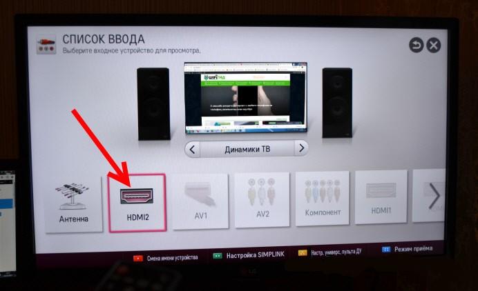HDMI подключение в телевизоре
