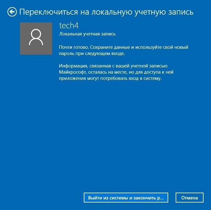 Текущая учетная запись в Windows