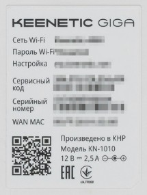 Этикетка, бумажка Zyxel Keenetic Giga KN-1010