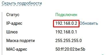 Узнать внешний IP на Zyxel Keenetic