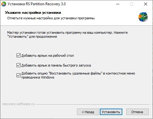 RS Partition Recovery установка
