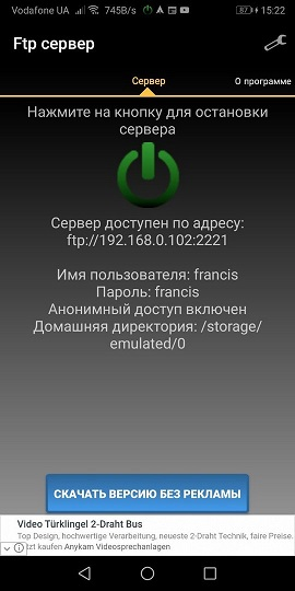 Настройка FTP-сервера на телефоне