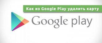 Как из Google Play удалить карту
