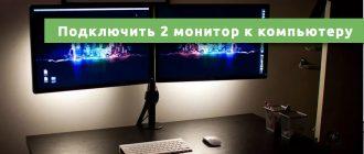 Как подключить второй монитор к компьютеру