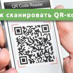 Как сканировать QR-код на iPhone