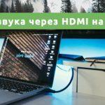 Нет звука через HDMI на телевизоре
