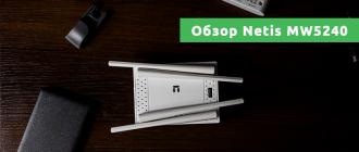 Обзор Netis MW5240