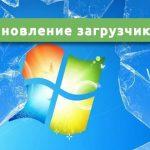Восстановление загрузчика Windows 7