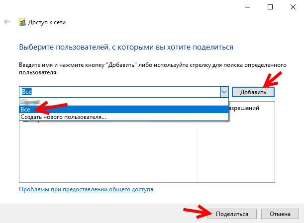 Как расшарить папку в Windows 10 по локальной сети за 3 шага