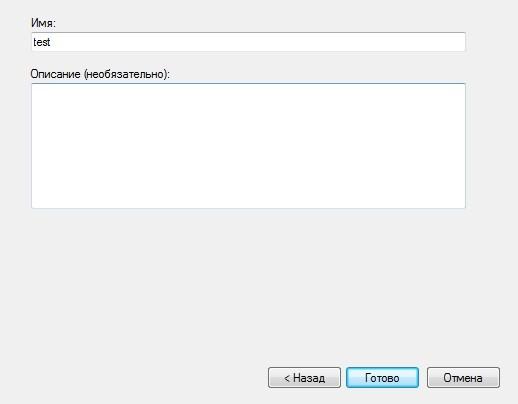 Как запретить программе выход в интернет на Windows 10: 6 способов