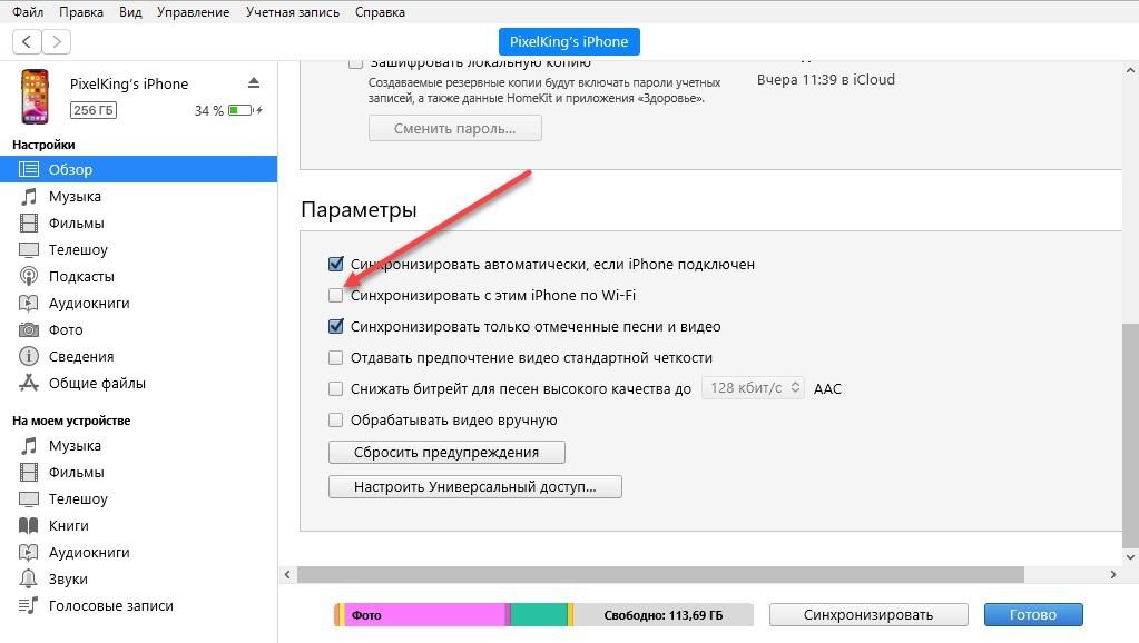 Как подключить iPhone к компьютеру или ноутбуку: через USB кабель и Wi-Fi