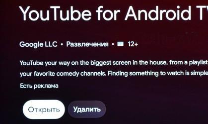 Как обновить YouTube на телевизоре, если он не работает, пропал, не загружается, висит, выдает ошибку и зависает