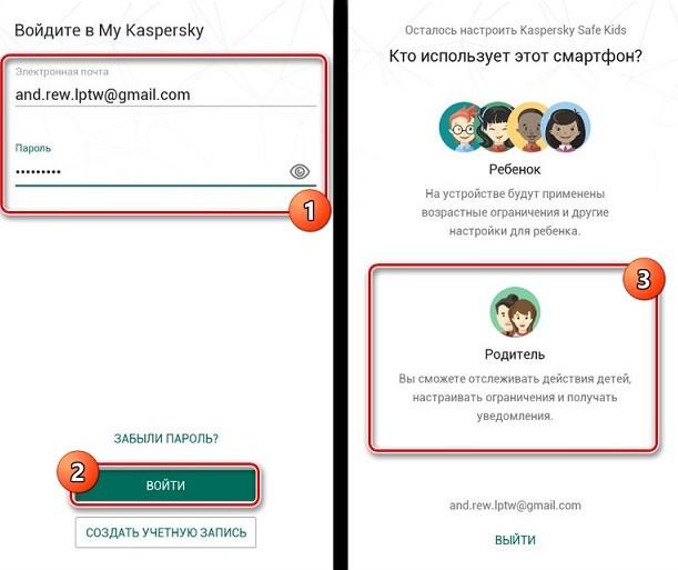 Как убрать родительский контроль с телефона: разбор Хомяка