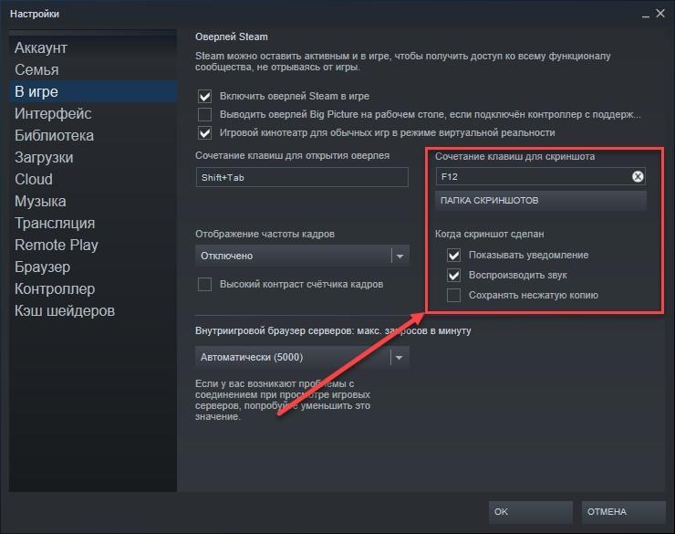 Где находятся скриншоты Steam и как их посмотреть: через клиент и на компьютере