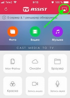 «Повтор экрана» на iPhone: что это, как включить и дублировать экран на телевизор и компьютер