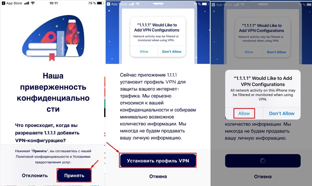VPN в iPhone: что это и для чего он нужен, как бесплатно включить и настроить?