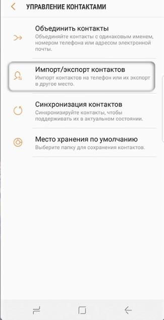 Как перенести контакты с SIM-карты на телефон Samsung: все версии Android