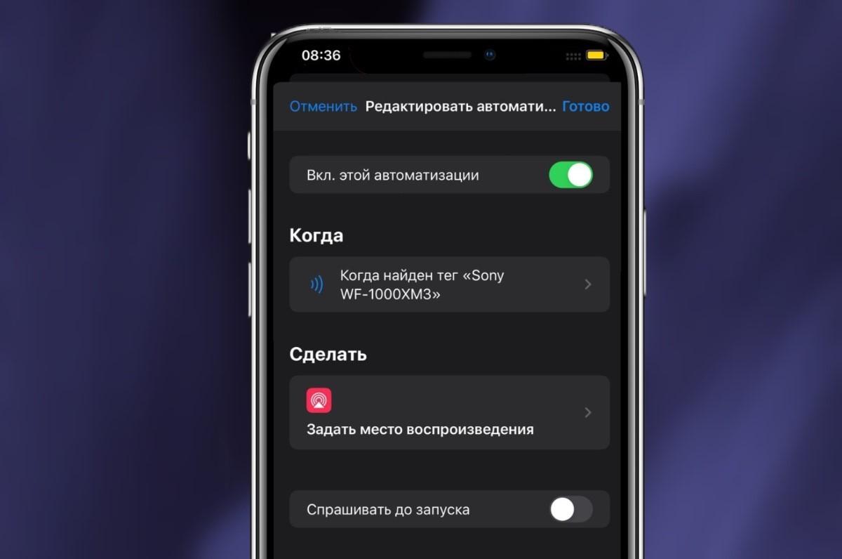 Как включить NFC на iPhone (все модели): разбор от Хомяка