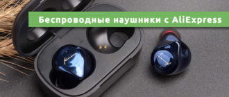 Беспроводные наушники с AliExpress