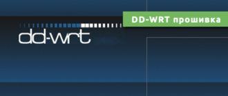 DD-WRT прошивка