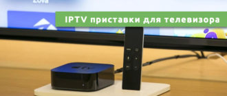 IPTV приставки для телевизора