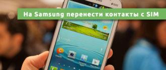Как на Samsung перенести контакты с SIM на телефон