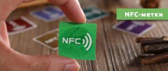 NFC-метки