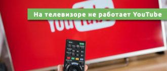 На телевизоре не работает YouTube
