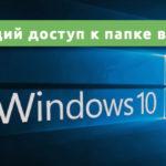 Общий доступ к папке в Windows 10