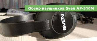 Обзор наушников Sven AP-310M